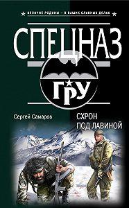 Сергей Самаров -Схрон под лавиной