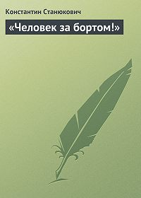 Константин Станюкович -«Человек за бортом!»