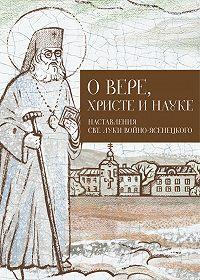 Илья Кабанов - О Вере, Христе и науке. Мысли и слова свт. Луки Войно-Ясенецкого
