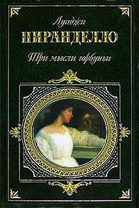 Луиджи Пиранделло - Черная шаль