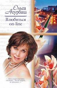 Ольга Агурбаш -Влюбиться on-line (сборник)
