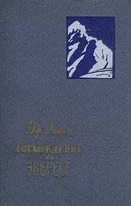 Джон Хант -Восхождение на Эверест