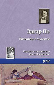 Эдгар Аллан По -Разговор с мумией