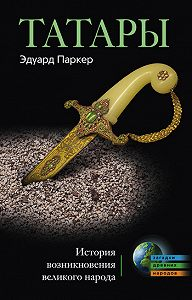 Эдуард Паркер -Татары. История возникновения великого народа