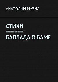 Анатолий Музис - СТИХИ. БАЛЛАДА О БАМЕ