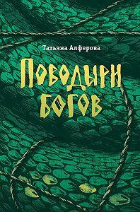 Татьяна Алфёрова - Поводыри богов (сборник)