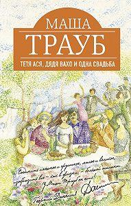 Маша Трауб -Тетя Ася, дядя Вахо и одна свадьба