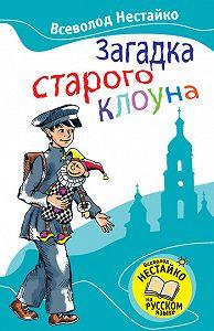 Всеволод Зиновьевич (Зиновійович) Нестайко -Загадка старого клоуна