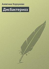 Алевтина Корзунова -Дисбактериоз