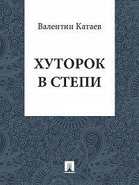 Валентин Катаев -Хуторок в степи