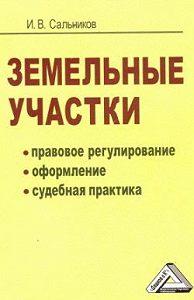 Игорь Владиславович Сальников -Земельные участки. Правовое регулирование, оформление, судебная практика