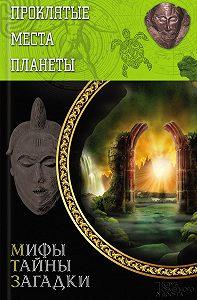 Юрий Подольский -Проклятые места планеты