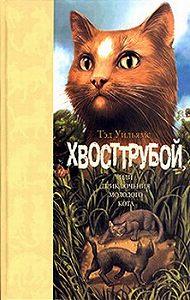 Тэд Уильямс -Хвосттрубой, Или Приключения Молодого Кота