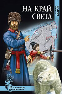 Владимир Кедров -На край света