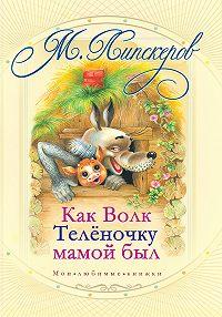 Михаил Липскеров - Как волк теленочку мамой был и другие любимые сказки