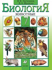 Владимир Шапкин -Биология. Животные.7 класс