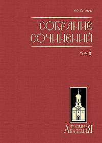 Николай Каптерев -Собрание сочинений. Том 2