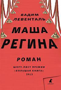 Вадим Левенталь -Маша Регина
