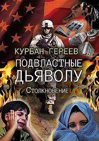 Курбан Гереев - Подвластные дьяволу. Столкновение