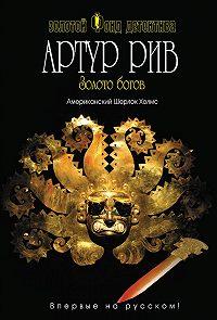 Артур Рив - Золото богов