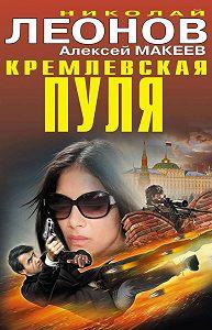 Николай Леонов, Алексей Макеев - Кремлевская пуля