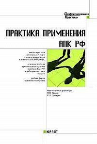 Владимир Ярков -Практика применения арбитражного процессуального кодекса Российской Федерации