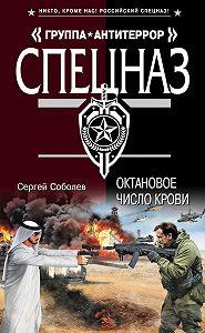 Сергей Соболев - Октановое число крови