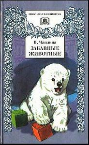 Вера Чаплина - Забавные животные