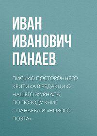 Иван Панаев -Письмо постороннего критика в редакцию нашего журнала по поводу книг г. Панаева и «Нового поэта»