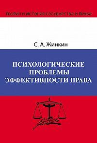 Сергей Жинкин -Психологические проблемы эффективности права
