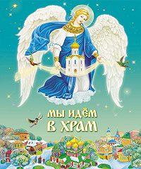 Игорь Шестаков -Мы идем в Храм