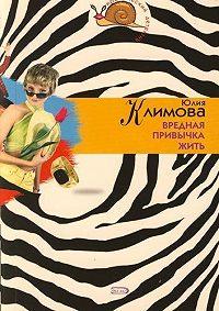 Юлия Климова -Вредная привычка жить