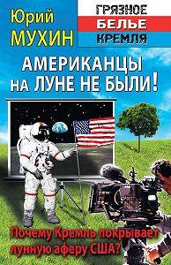 Юрий Мухин - Американцы на Луне не были!