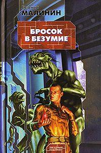 Евгений Малинин - Бросок в безумие