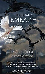 Всеволод Емелин -История с географией (сборник)