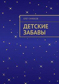 Олег Синюков - Детские забавы