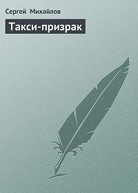 Сергей Михайлов -Такси-призрак