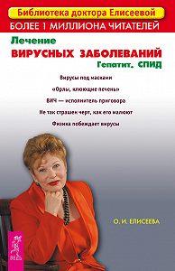 Ольга Елисеева -Лечение вирусных заболеваний. Гепатит. СПИД