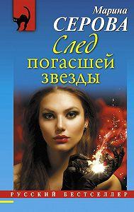 Марина Серова -След погасшей звезды