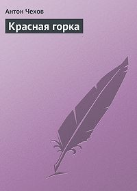 Антон Чехов -Красная горка