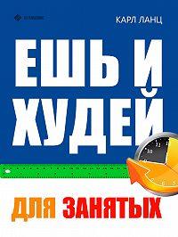 Карл Ланц - Ешь и худей для занятых