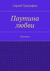 Сергей Триумфов -Паутина любви