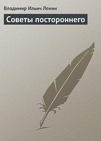 Владимир Ильич Ленин - Советы постороннего