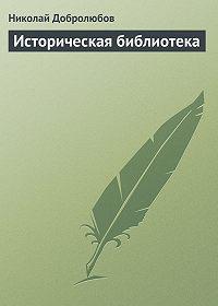 Николай Добролюбов - Историческая библиотека