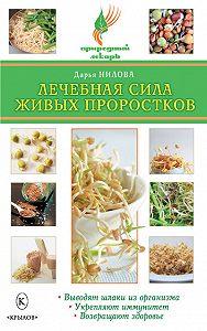 Дарья Нилова -Лечебная сила живых проростков