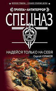 Сергей Кулаков -Надейся только на себя