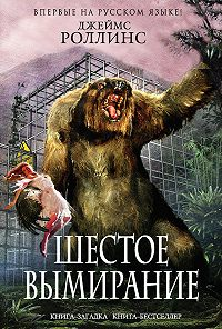 Джеймс Роллинс - Шестое вымирание