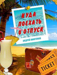 Андрей Каштанов -Куда поехать в отпуск
