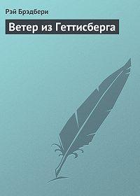 Рэй Брэдбери - Ветер из Геттисберга