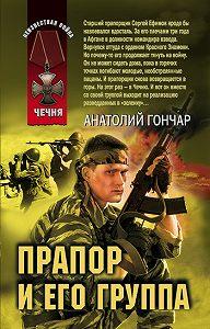 Анатолий Гончар -Прапор и его группа